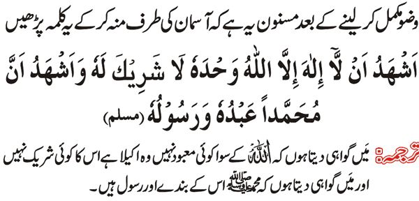 Wazu-kay-bad-ki-Masnoon-Dua-in-Arabic-With-Urdu-Translation