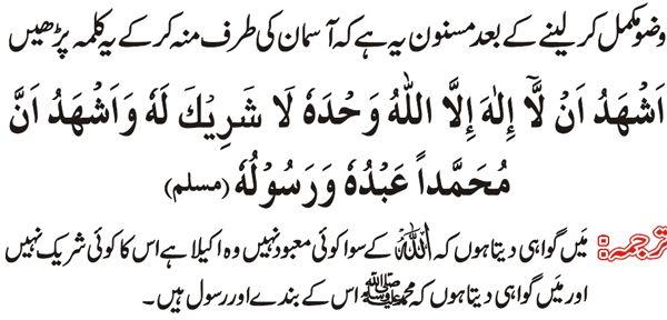 Wazu kay bad ki masnoon dua in arabic with urdu for Dining room meaning in urdu