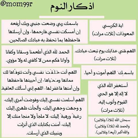 دين واذكار Islam Facts Islamic Love Quotes Islamic Phrases