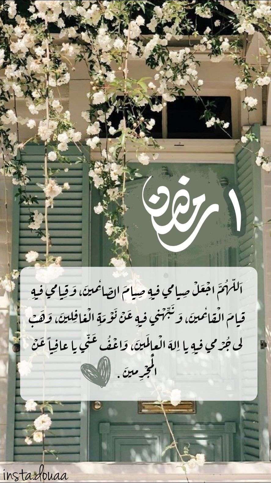 1 رمضان Iphone Wallpaper Quotes Love Ramadan Prayer Ramadan Crafts