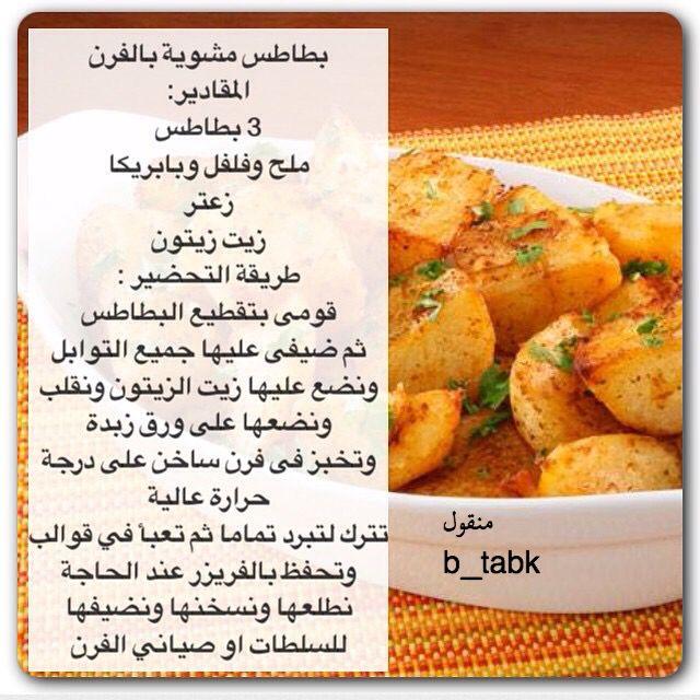 بطاطس بالفرن Recipes Food Recipies Cooking