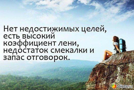 Мотивация | Inspirational quotes motivation, Wise quotes ...