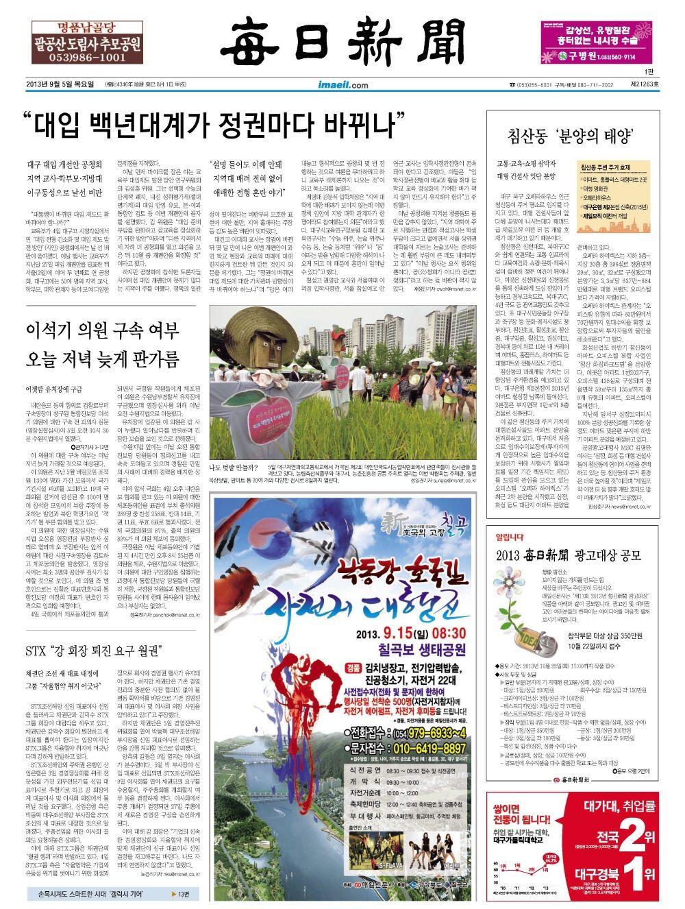2013년 9월 5일 목요일 매일신문 1면