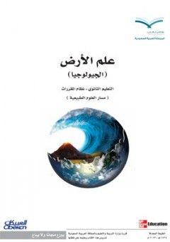 علم الأرض الجيولوجيا التعليم الثانوي نظام المقررات مسار العلوم الطبيعية Movie Posters Poster Movies