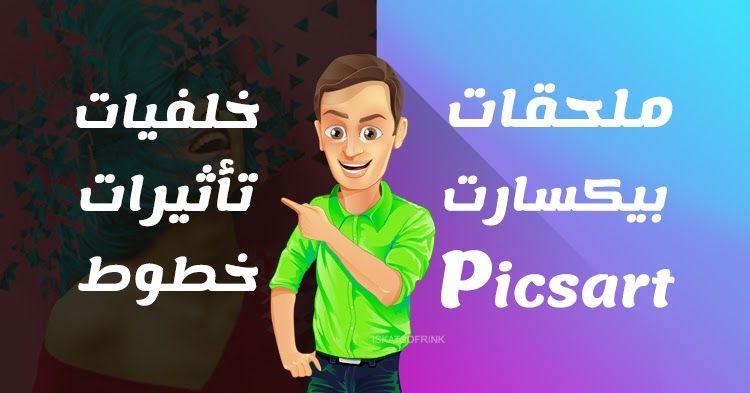 ملحقات Picsart خلفيات Picsart خطوط Picsart تأثيرات Picsart ملحقات بيكس ارت Business Card Design Picsart Card Design