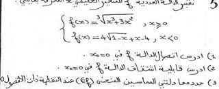 تمرين 28 حول النهايات والاتصال والاشتقاق من فرض محروس Math Math Equations Arabic Calligraphy