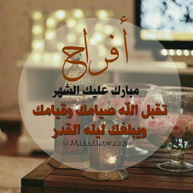 Pin By Aya Fflower On رائحة رمضان تفوح السماء Stemless Wine Glass Wine Glass Glassware