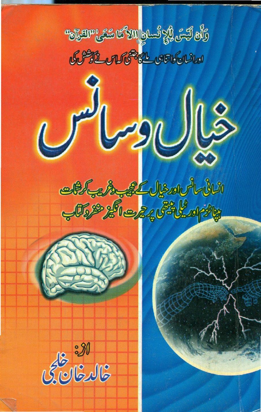 Khyaal o Saans Urdu book on Telepathy by Khalid Khan