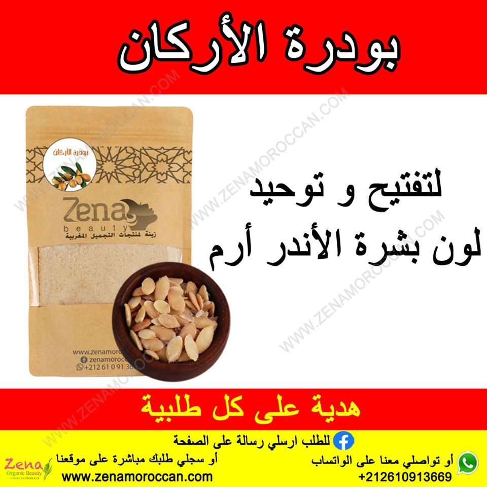 بودرة الاركان Convenience Store Products Powder Argan Oil