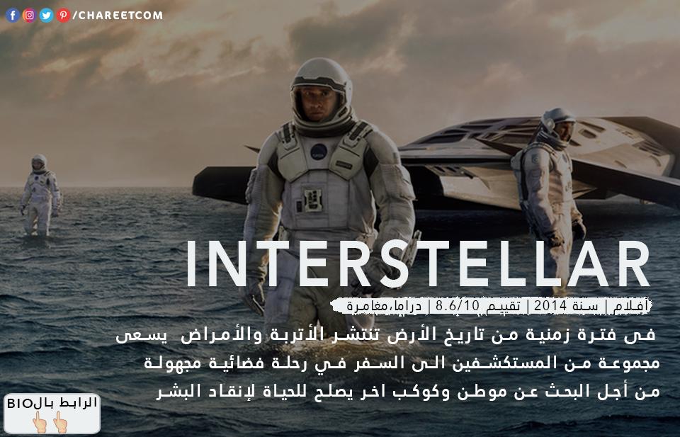مشاهدة فيلم Interstellar 2014 مترجم اونلاين Film Movie Movies Interstellar