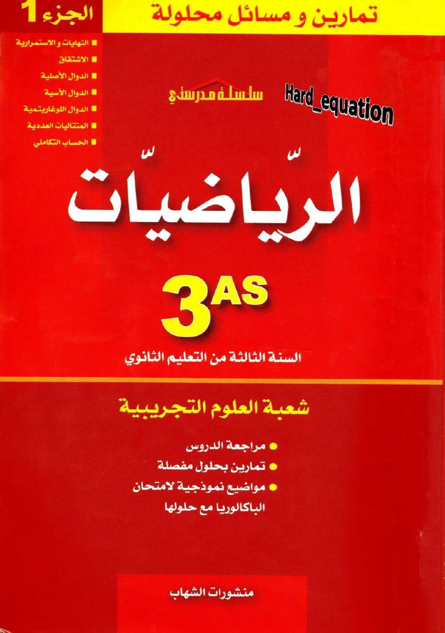 Math3as Chihab Mathematics Math Ebook Pdf