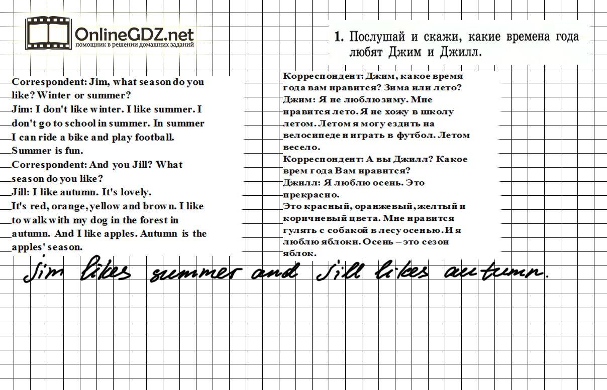 Распечатать задание с решебник по английскому языку 3 класс биболетова