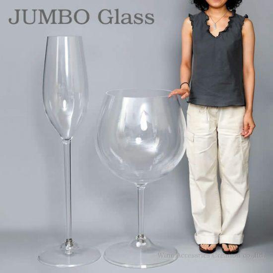 ジャンボ シャンパングラス | ワイン | ワイングッズ | ワイン・アクセサリーズ・クリエイション