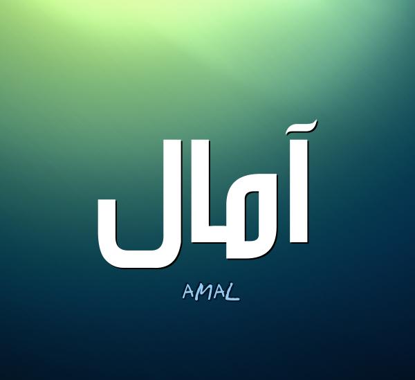 دلالات معنى اسم آمال Amal في اللغة العربية وصفاتها موقع مصري In 2021 Tech Company Logos Vimeo Logo Company Logo