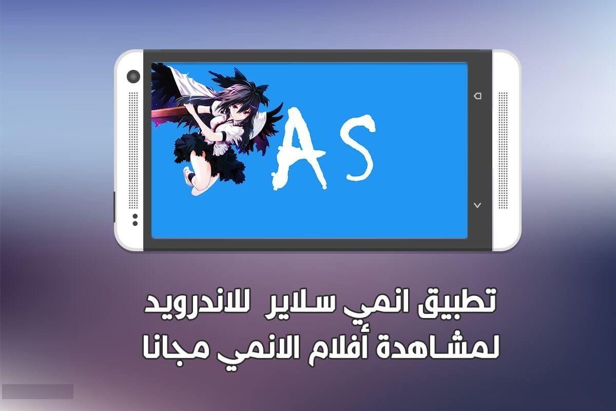 تحميل تطبيق انمي سلاير Anime Slayer للاندرويد Apk لمشاهدة أفلام الانمي Anime Wallpaper Kids Learning Learning