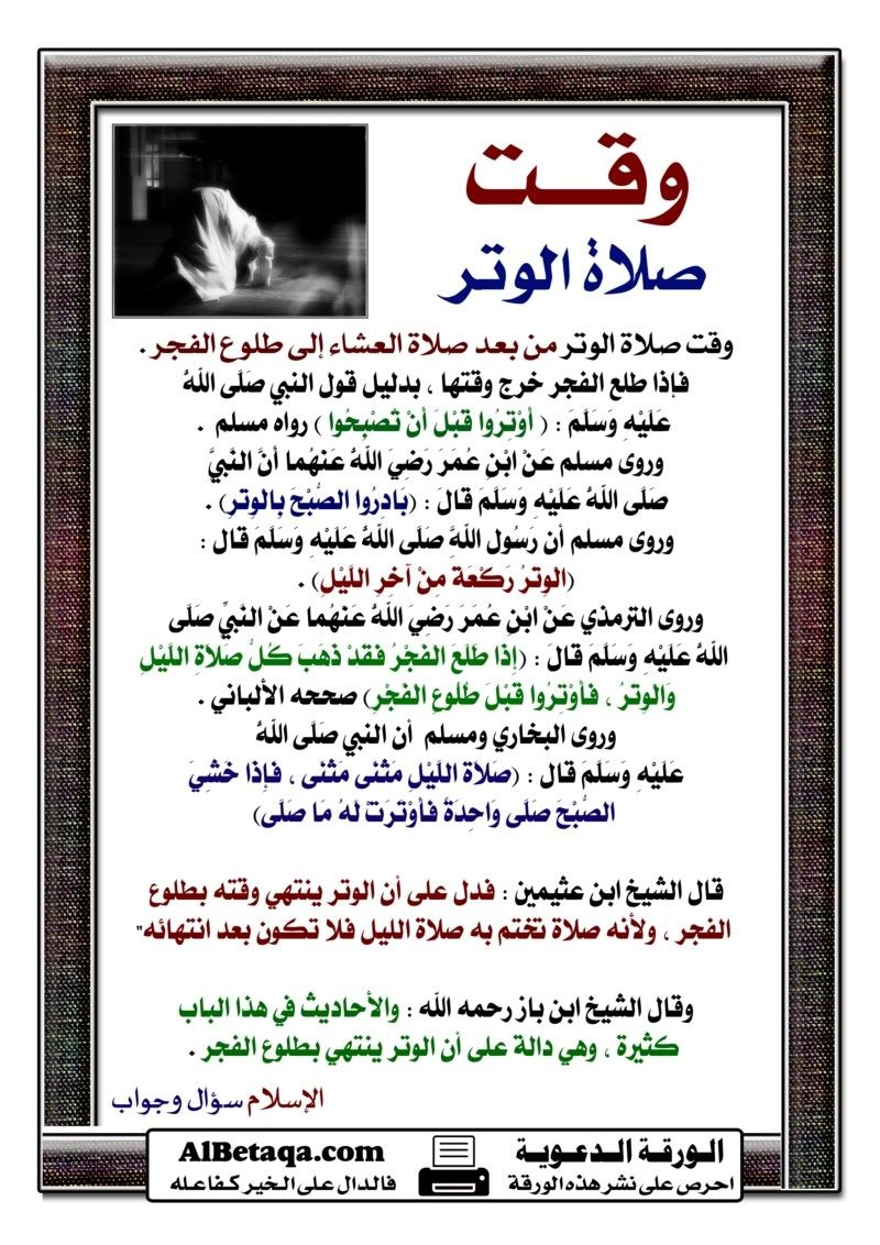 وقت صلاة الوتر موقع البطاقة الدعوي Islamic Teachings Me Quotes Teachings