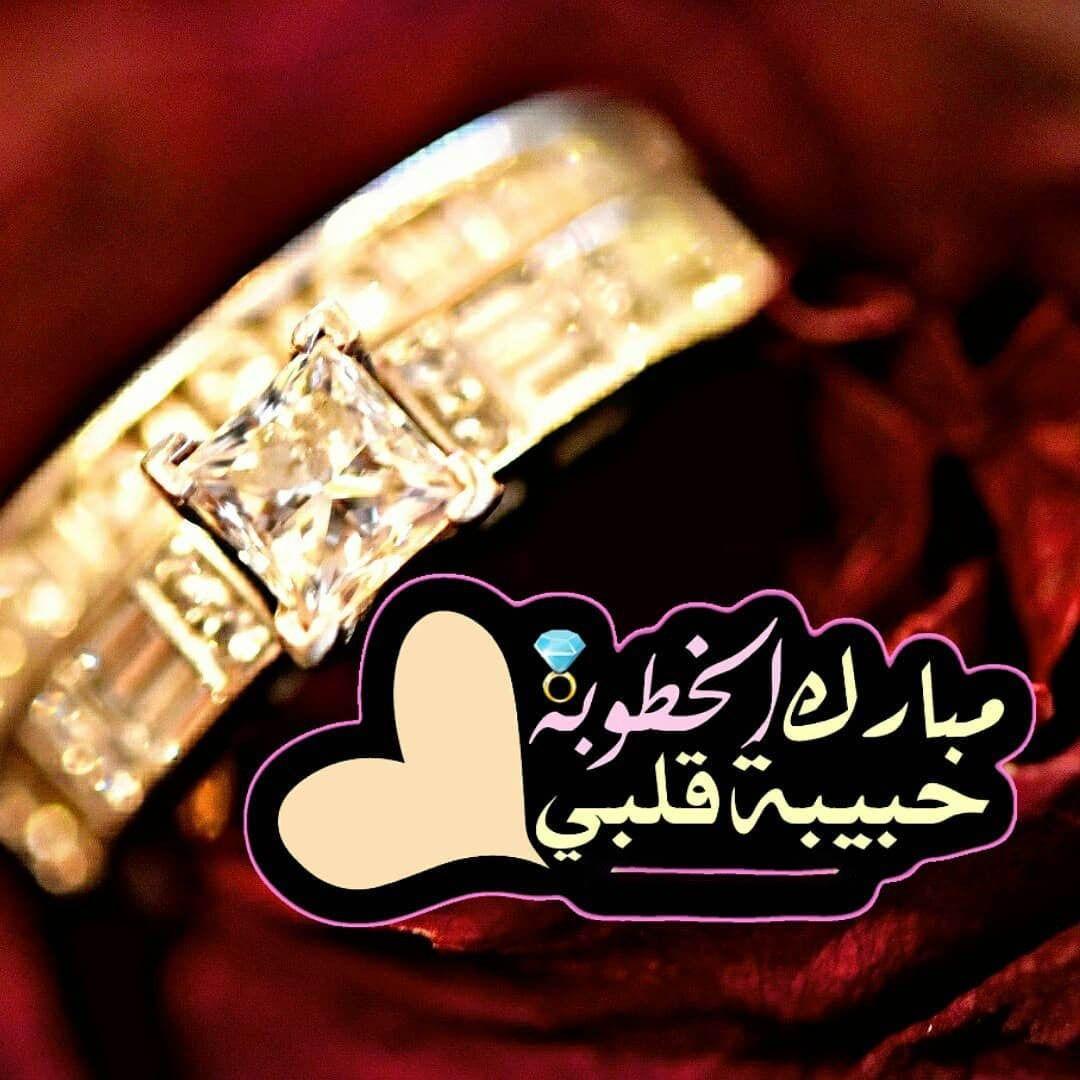 Pin By أعز ماعندي ذكراک On My Friends Happy Wedding Happy Eid Engagement