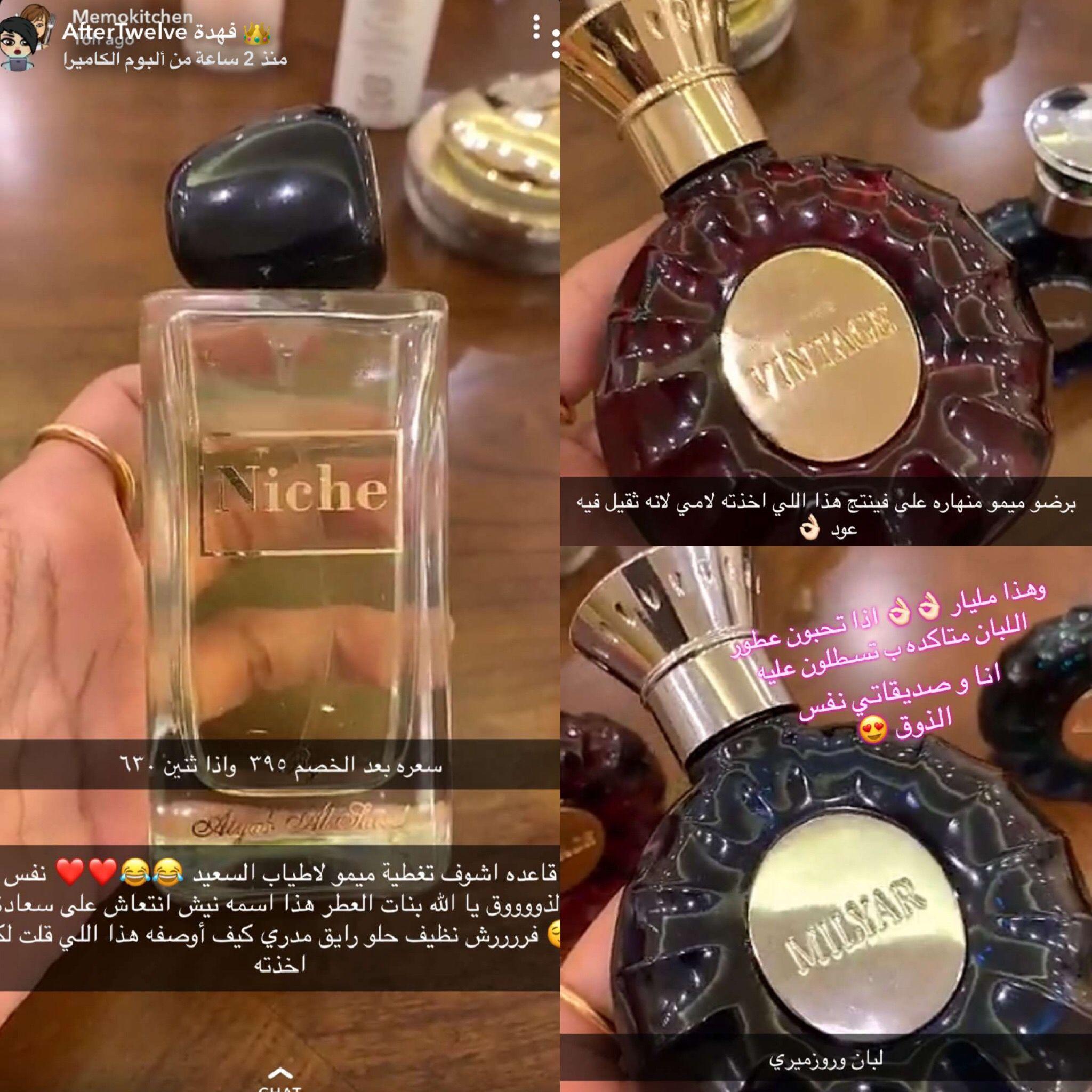 Pin By Najla Ya On عطور Perfume Perfume Bottles Arabian Food