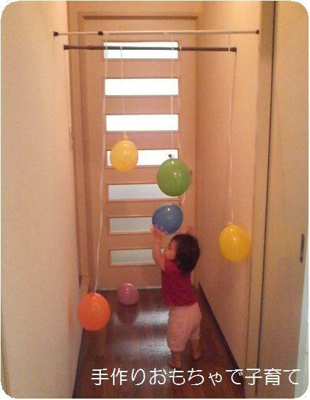 風船遊び 手作りおもちゃ 手作りおもちゃ 1歳 おもちゃ