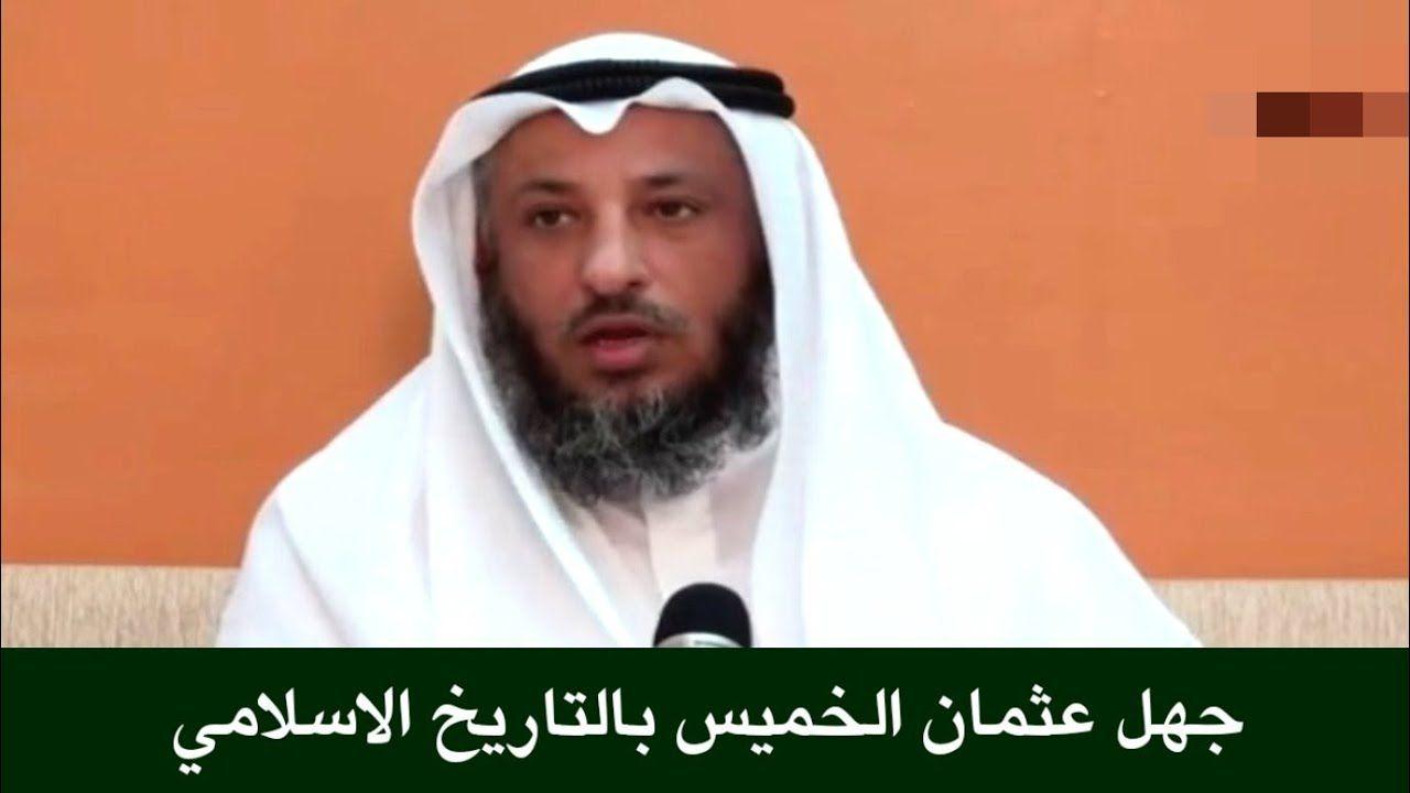 الرد على عثمان الخميس و كشف جهله بالتاريخ الاسلامي Nun Dress
