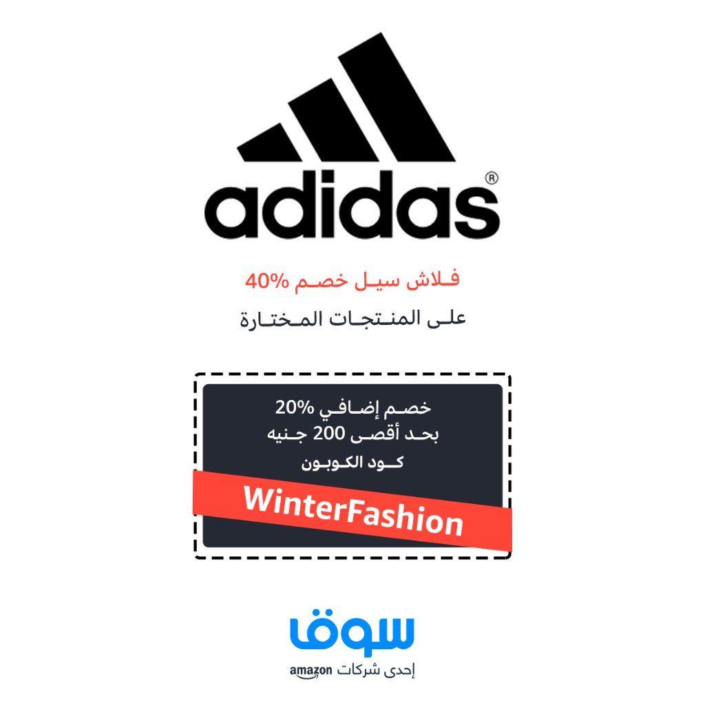 مهرجان الشتاء على سوق خصم 40 على منتجات مختارة من Adidas والكمية محدودة بالاضافة الى 20 خصم إضافي عند استخدام الك Tech Company Logos Company Logo Logos