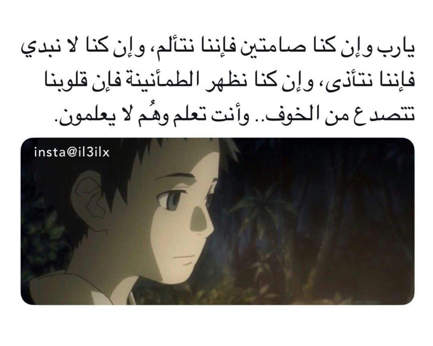 الهم اسالك رحمتك لقلوبنا فانا تعبنا تعبنا Cool Words Deep Words Arabic Words