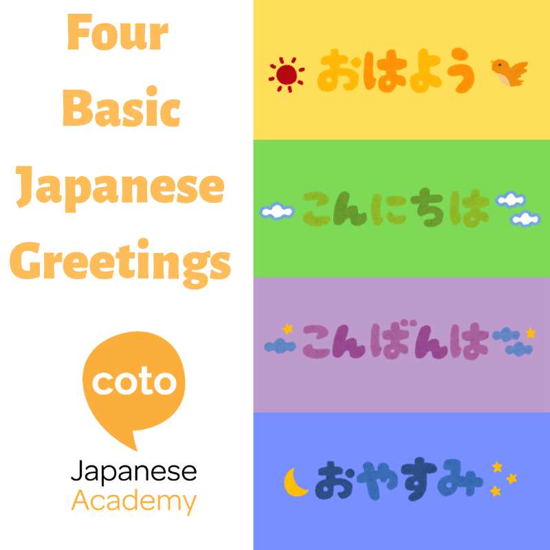 4 Basic Japanese Greetings and How to Use Them in Context