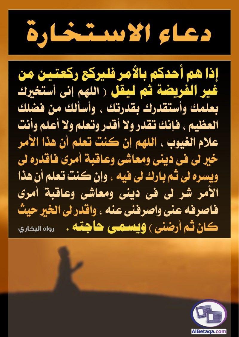 دعاء الإستخارة Quotes Islam Prayers