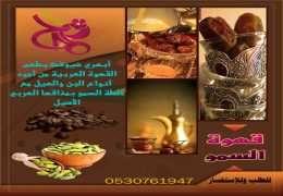 قهوة السمو قهوة عربية فاخرة من أجود أنواع البن والهي