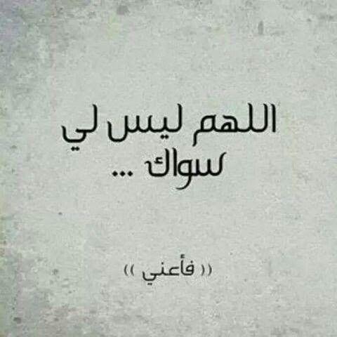 أعني يالله Islamic Quotes Quran Quotes Words