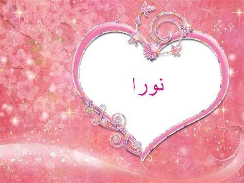 معنى إسم نورا في اللغة العربية Health Fashion Beauty Fb Quote
