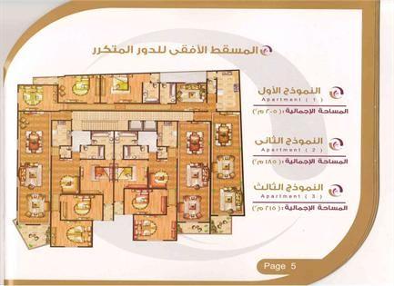 شقة للبيع بأرقى مناطق الاسكندرية Alexandria Property For Sale Egypt