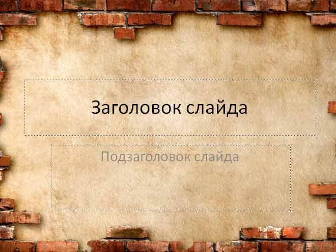 Shablon Dlya Prezentacii Kirpichnaya Stena Prezentaciya Shablony