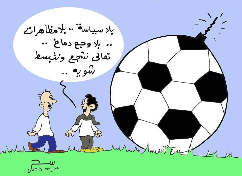 كاريكاتير - سحر عيسى (مصر)  يوم الإثنين 16 فبراير 2015  ComicArabia.com  #كاريكاتير