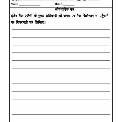 Hindi Grammar - Letter in Hindi (Formal)-02 hindi worksheets - new informal letter writing format in hindi