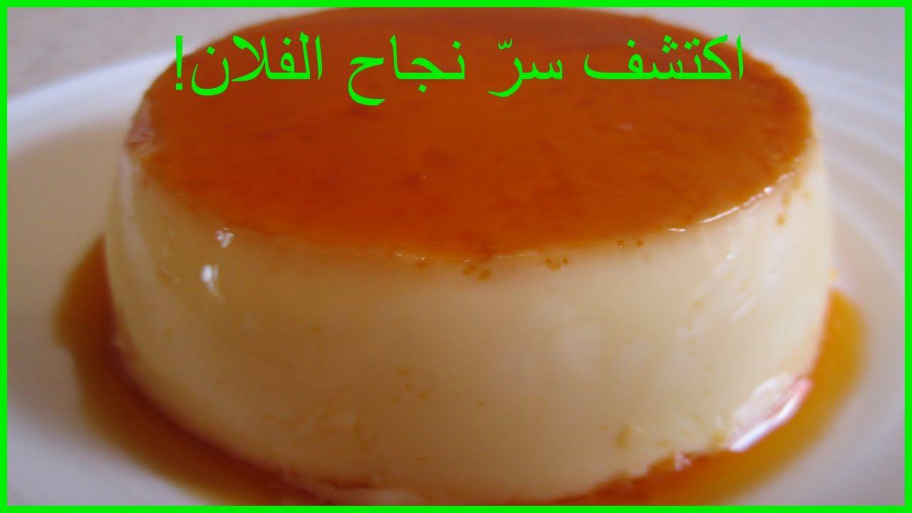 طريقة تحضير فلان بالبيض في الفرن كريم كراميل سهل و سريع التحضير Desserts Food Sweets