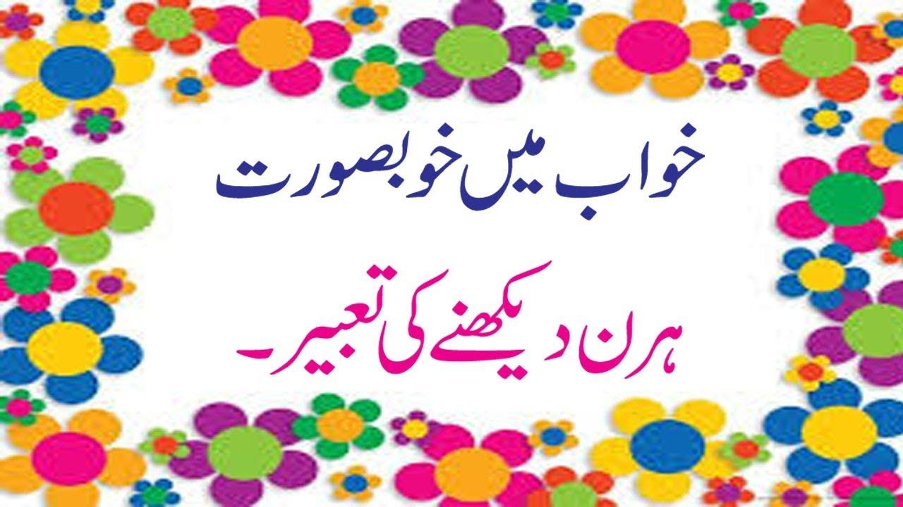 Khawab main Khoobsorat Hiran Daikhnay Ki Tabeer    khawab ki