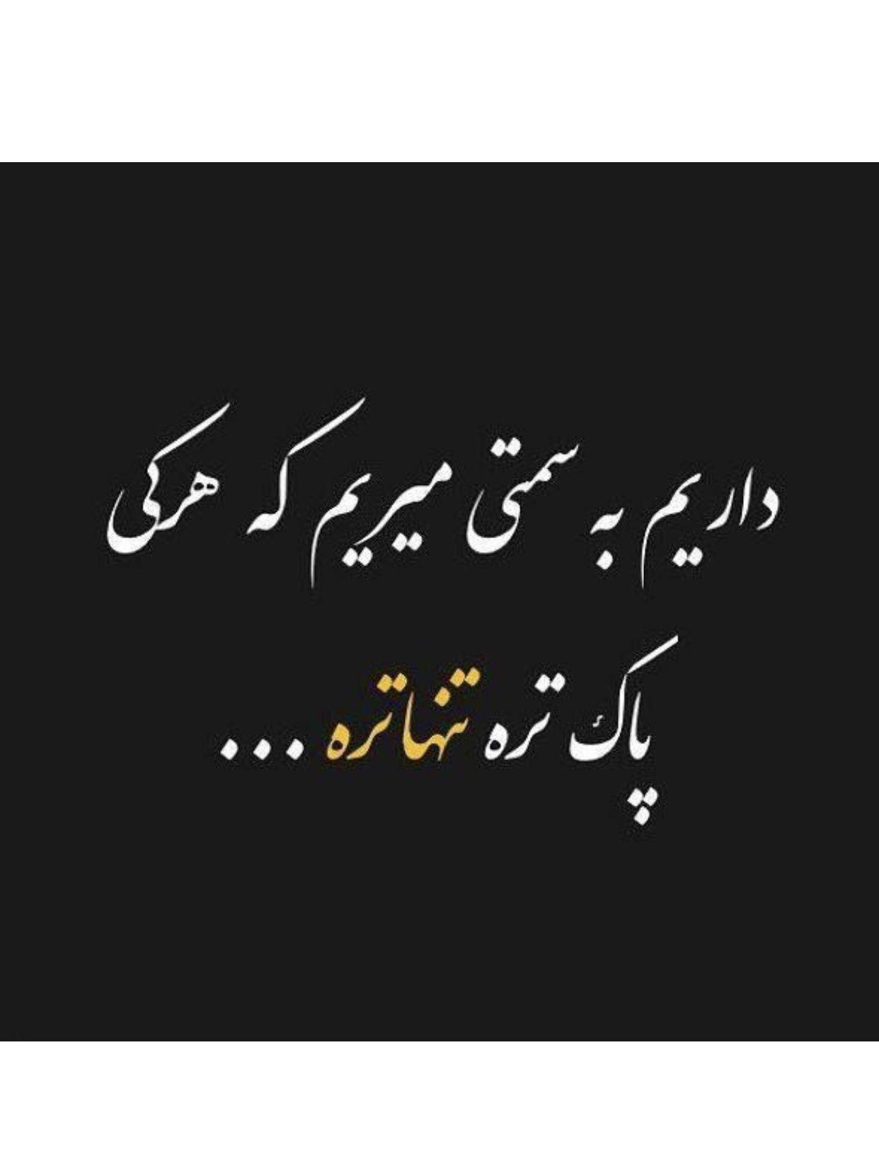 واقعا همینه Persian Quotes Farsi Quotes Iranian Quotes