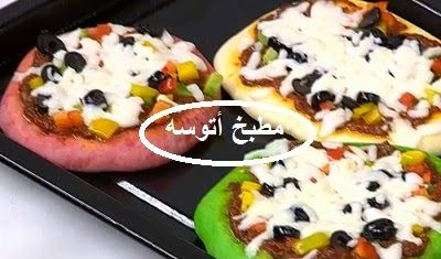 وصفة بيتزا ملونة من برنامج على قد الإيد مطبخ أتوسه على قد الايد