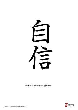 Anese Word For Self Confidence Tattoo Kanji Designs