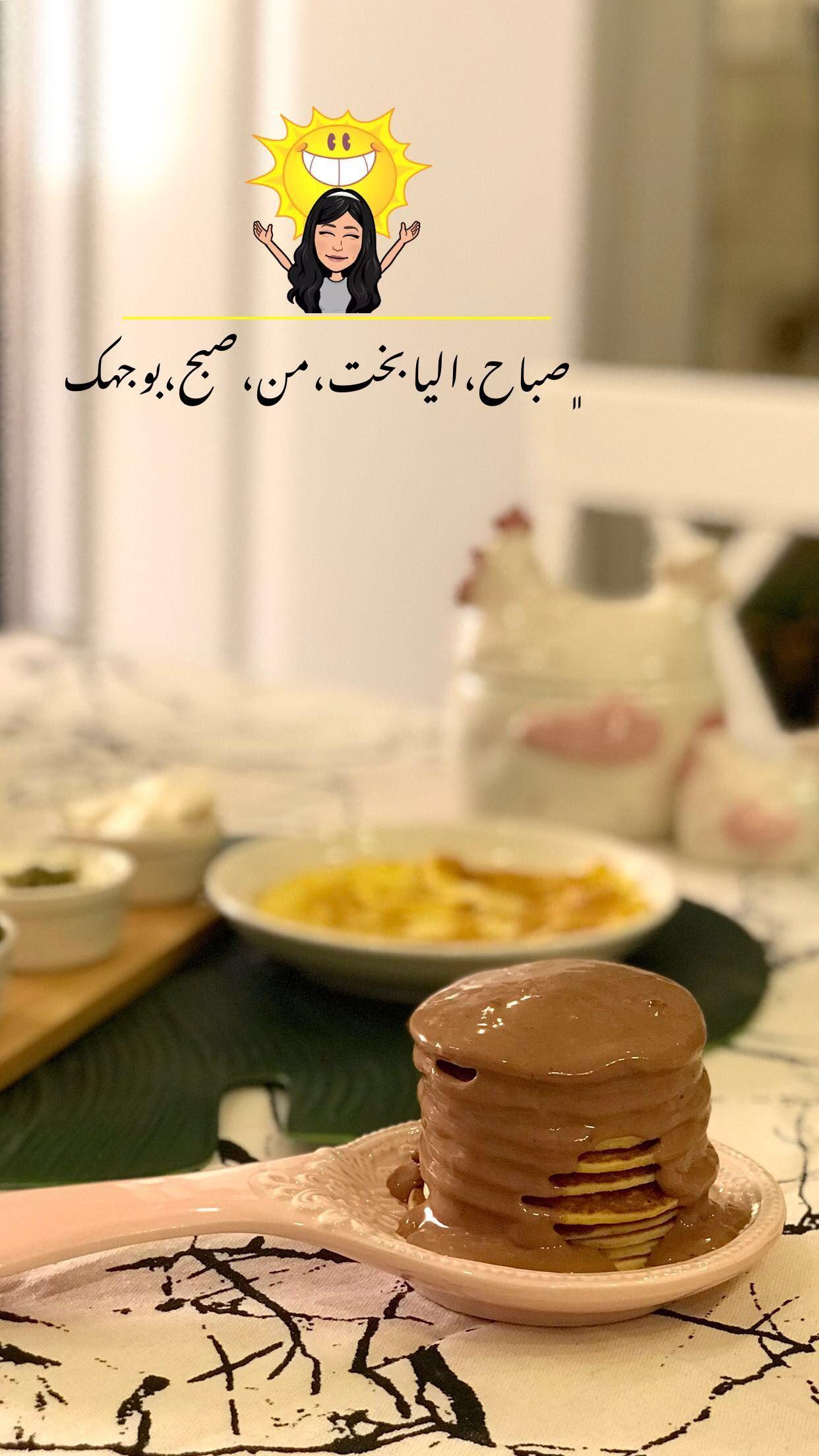 تصويري تصوير روقان سنابيات سناب صباح صباح الخير صباحيات فطور Funny Arabic Quotes Snapchat Quotes Arabic Love Quotes