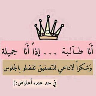 Pin By Yasmeen Moussa On بالعربي Words School Tumblr