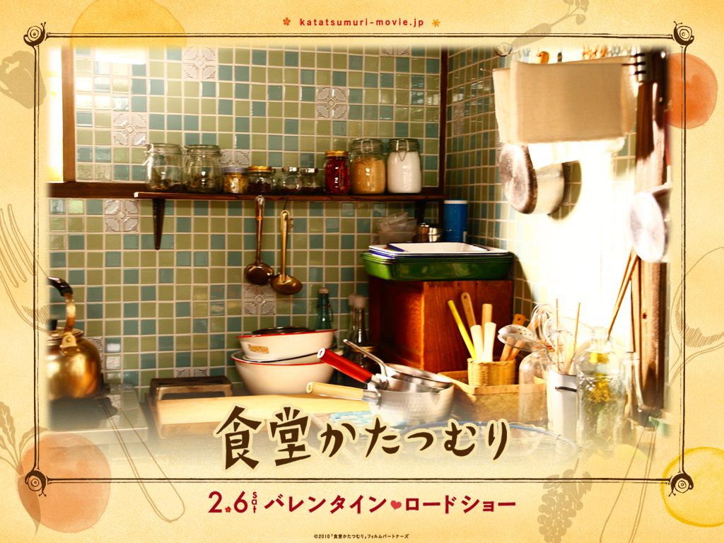 食堂かたつむり 食堂かたつむり 食堂 キッチン