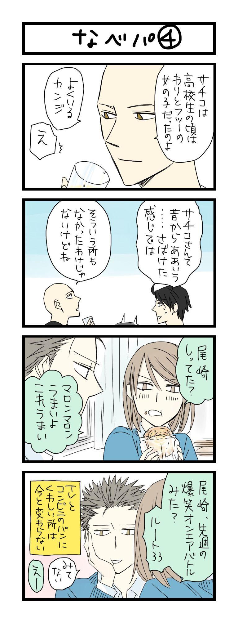み ねこ とか さちこ Neko Break