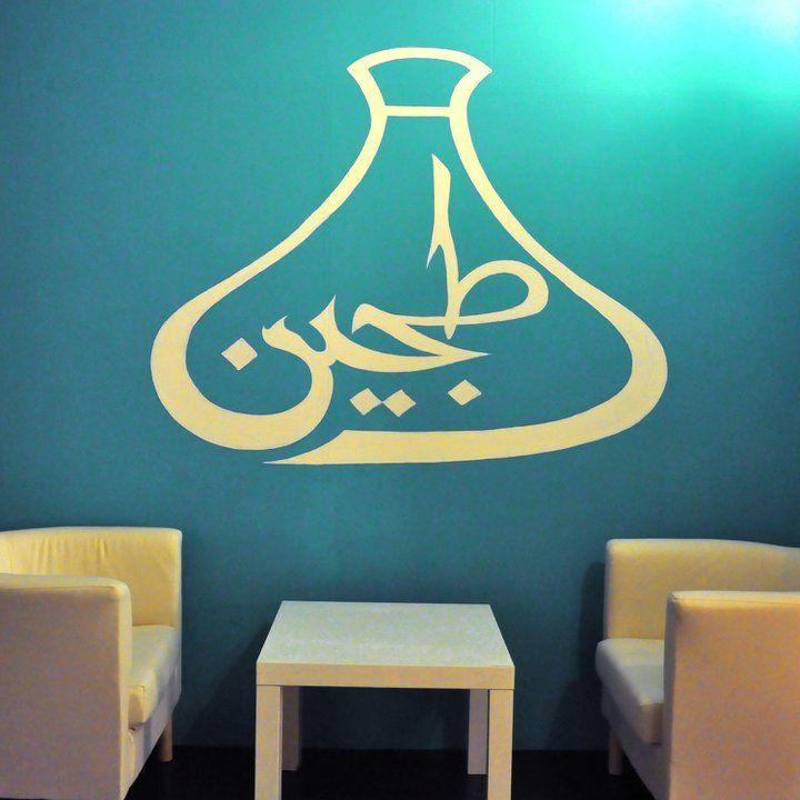 Kitchen Interior Logo: Tajin Moroccan Cuisine