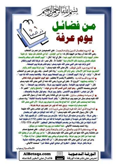 من فضائل يوم عرفة Islam