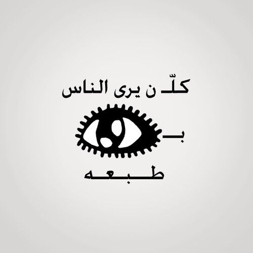 Pin By Raghad Rifai On Arabic Funny Arabic Quotes Arabic Funny Words