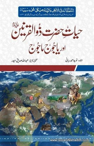 hayat e syedna yazeed pdf free