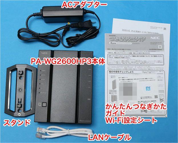 pa-wg2600hp3 ファームウェア