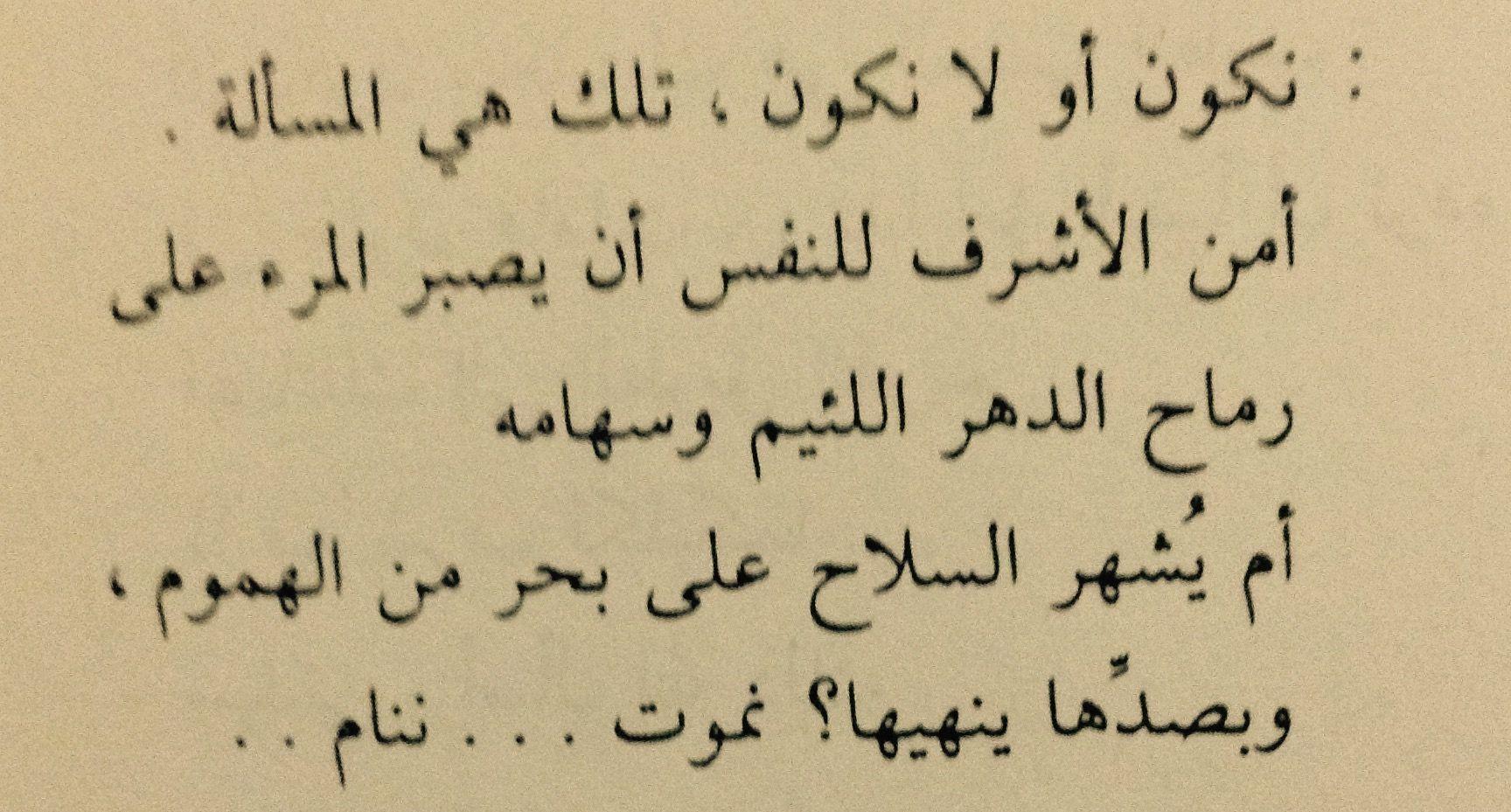 هاملت شكسبير Qoutes Arabic Calligraphy Calligraphy